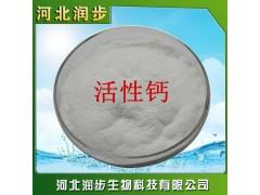 现货供应 食品级 活性钙 营养强化剂 一公斤起订