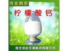 现货供应 柠檬酸钙 食品级 品质保证 量大从优