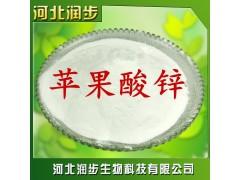 现货 苹果酸锌 食品级苹果酸锌 营养强化剂