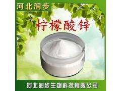 食品级 柠檬酸锌 营养强化剂 质量保证 现货供应