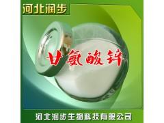 供应食品级甘氨酸锌 含量99% 营养剂 大量现货