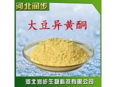 大豆异黄酮20% 大豆提取物 营养强化剂 一公斤起订