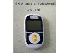 哈罗德(Harold)尿素氮检测仪