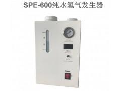 SPE-600纯水氢气发生器