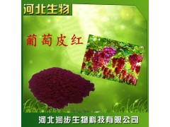 天然 葡萄皮红 食品级 改善提高红葡萄酒颜色 品质保证