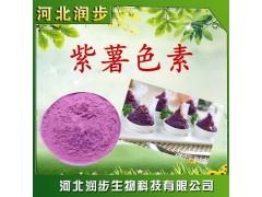 现货供应 紫薯色素 食用着色剂 紫甘薯色素