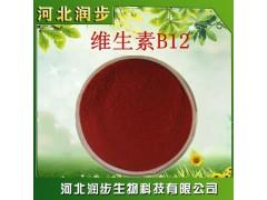 直销 维生素B12 氰钴胺素 食品级营养增补剂
