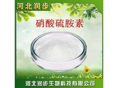 食品级硝酸硫胺素 维生素B1硝酸盐 量大从优 1kg起订