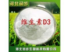 食品级 维生素D3 含量99% 营养强化剂