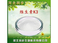 批发供应 维生素K3 食品级 营养强化剂 质量保障