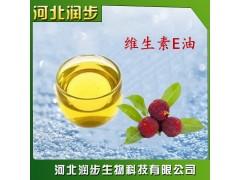 供应 食品级 维生素E油 营养强化剂 99%