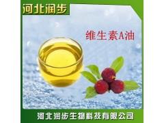 现货供应 维生素A油 食品级 32万IU/G  1kg起订