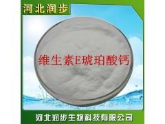 供应 食品级 维生素E琥珀酸钙 营养强化剂 1kg起订