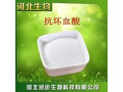 维生素C 食品级 L-抗坏血酸 食品添加剂 现货供应