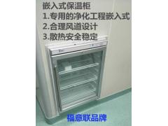 嵌入式保暖柜