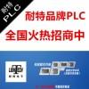 代理商招商耐特品牌PLC模块,替代西门子S7-200