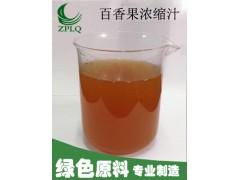 西番莲(百香果)浓缩汁