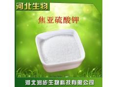 焦亚硫酸钾在食品加工中的应用