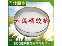 六偏磷酸钠在食品加工中的应用