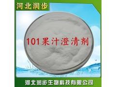 101果汁澄清剂在食品加工中的应用