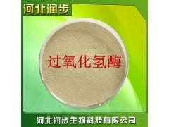 过氧化氢酶在食品加工中的应用