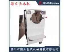 专业生产绿豆沙冰封口机 绿豆沙冰灌装机 全自动绿豆沙冰机