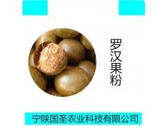 宁陕国圣罗汉果粉