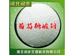 葡萄糖酸锌在食品加工中的应用