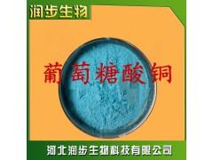 葡萄糖酸铜在食品加工中的应用