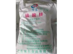 厂家直销硫酸锌食品级硫酸锌