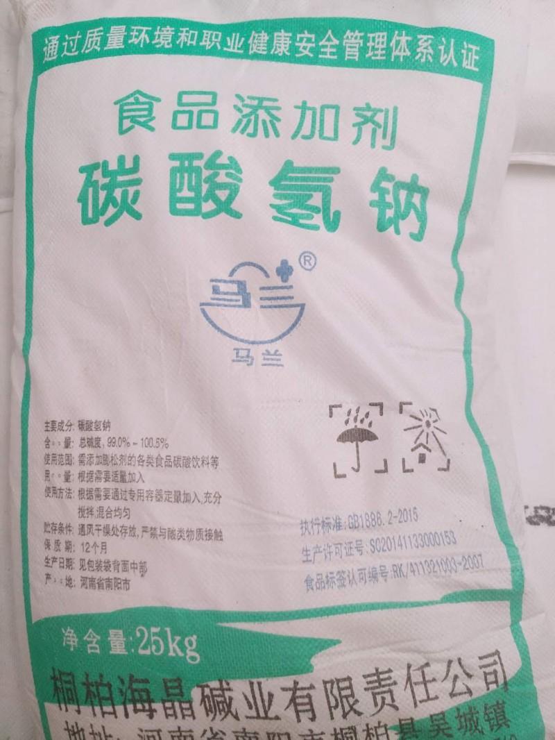海晶马兰牌25公斤