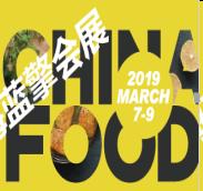 CHINA FOOD 2019春季第六届上海国际餐饮美食加盟展