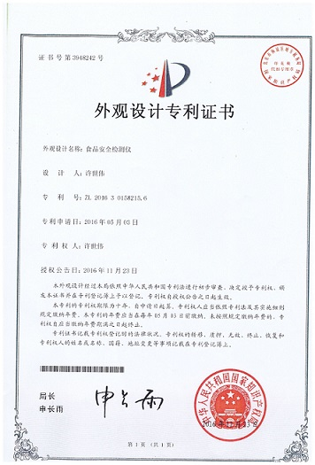 食品安全检测仪外观专利
