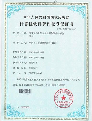 食品安全检测仪软件专利