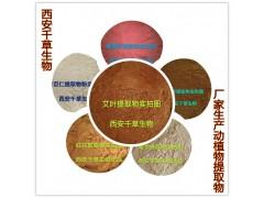 朝鲜蓟提取物厂家生产定制动植物提取物 定做浓缩浸膏