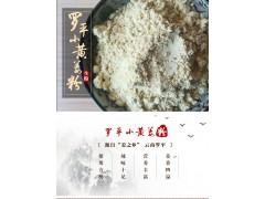 小黄姜优质姜粉 生姜粉批发  姜粉价格 OEM代加工 姜粉