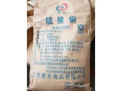 厂家直销硫酸铜食品级硫酸铜