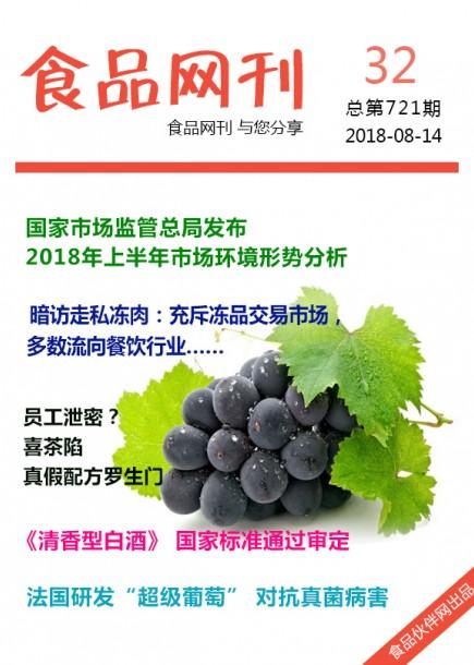 食品网刊2018年第721期