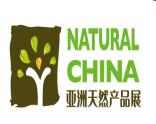 亚洲天然产品展