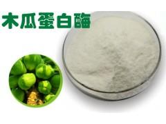 郑州宏兴食品级酶制剂木瓜蛋白酶使用方法