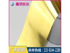 国标C2680黄铜箔0.1 0.05 0.03高精黄铜箔带