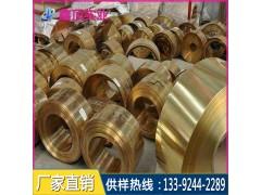现货H65黄铜箔 硬态高精黄铜带 铜带分条分切加工
