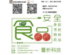 蔬菜中氟甲腈能力验证样品
