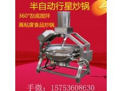 燃气加热行星搅拌炒锅 商用牛肉辣椒酱加工夹层锅 不糊锅