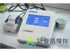 烘焙食品水分活度仪GYW-1G