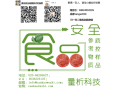 果蔬汁中狄氏剂有证标物