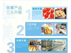 2018华美月饼厂家发货 预定超低价