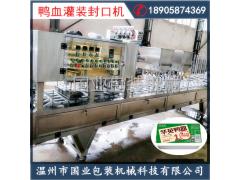 塑料盒鸭血封口机 屠宰后续灌装封口设备厂家直销