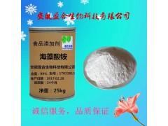 食品级海藻酸铵厂家价格