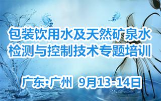包装饮用水及天然矿泉水检验与控制技术专题培训